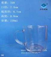 230ml小马克玻璃把子杯
