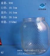 2750ml玻璃储物罐