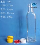 250ml方形橄榄油玻璃瓶