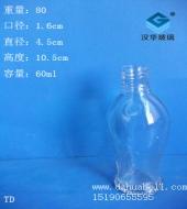 60ml玻璃小酒瓶
