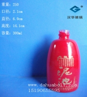 300ml喷涂玻璃酒瓶