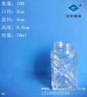 70ml出口胡椒粉玻璃瓶