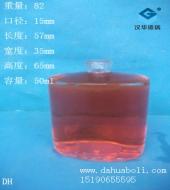 50ml玻璃香水瓶