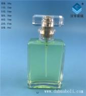 50ml长方形玻璃香水瓶