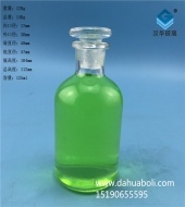 125ml小口透明试剂玻璃瓶