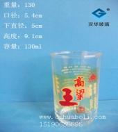 130ml烤花玻璃酒杯
